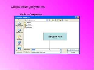Сохранение документа Файл Сохранить Вводим имя