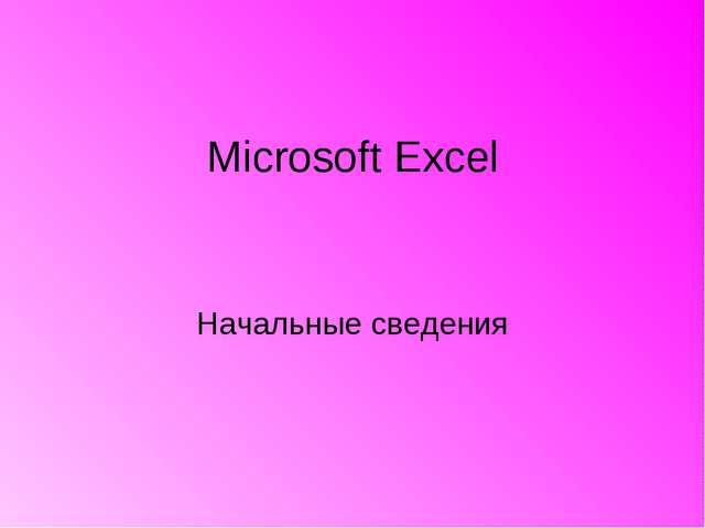 Microsoft Excel Начальные сведения