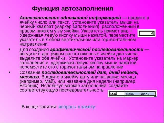 Автозаполнение одинаковой информацией — введите в ячейку число или текст, уст...