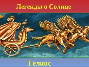 Легенды о Солнце Гелиос