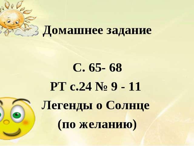 Домашнее задание С. 65- 68 РТ с.24 № 9 - 11 Легенды о Солнце (по желанию)