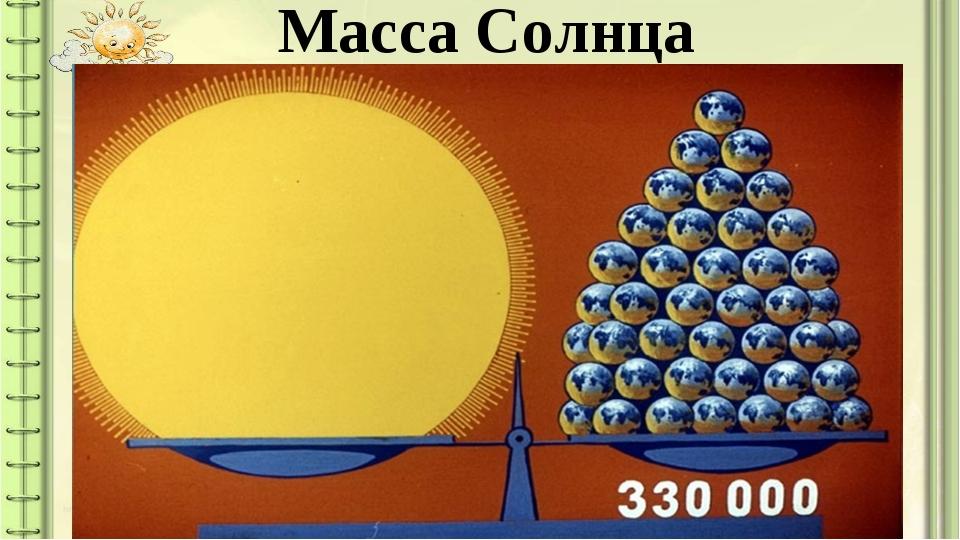 Масса Солнца