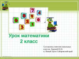 http://aida.ucoz.ru Урок математики 2 класс Составлена учителем начальных кл