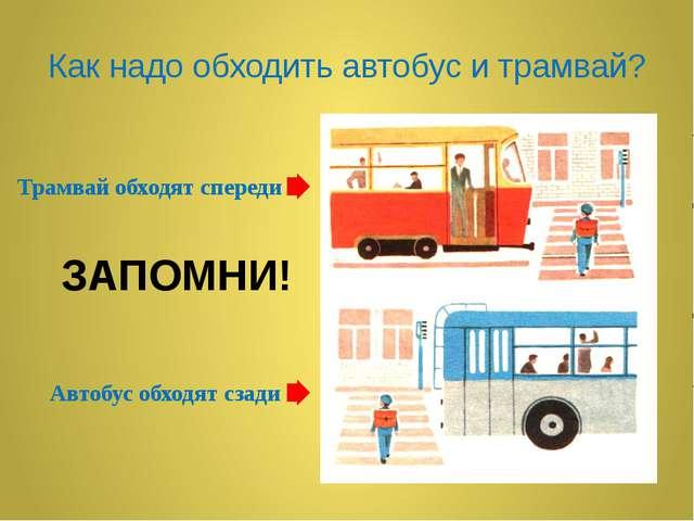 Как надо обходить автобус и трамвай? Трамвай обходят спереди Автобус обходят...