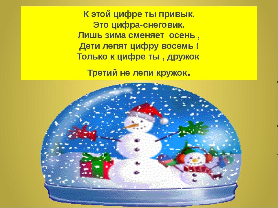 К этой цифре ты привык. Это цифра-снеговик. Лишь зима сменяет осень , Дети ле...