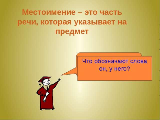 Местоимение – это часть речи, которая указывает на предмет Что обозначает имя...