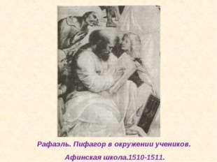 Рафаэль. Пифагор в окружении учеников. Афинская школа.1510-1511.