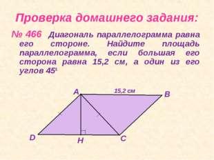 Проверка домашнего задания: № 466 Диагональ параллелограмма равна его стороне