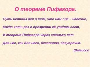 О теореме Пифагора. Суть истины вся в том, что нам она – навечно, Когда хоть