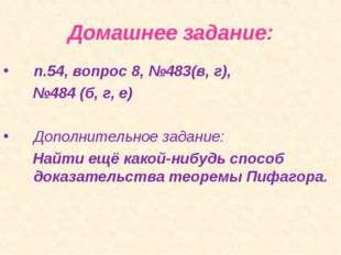 Домашнее задание: п.54, вопрос 8, №483(в, г), №484 (б, г, е) Дополнительное з