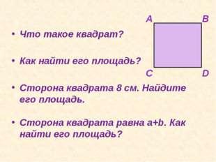 Что такое квадрат? Как найти его площадь? Сторона квадрата 8 см. Найдите его