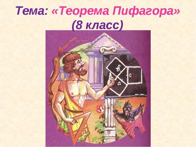 Тема: «Теорема Пифагора» (8 класс)