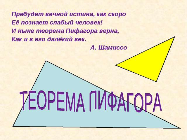 Пребудет вечной истина, как скоро Её познает слабый человек! И ныне теорема П...