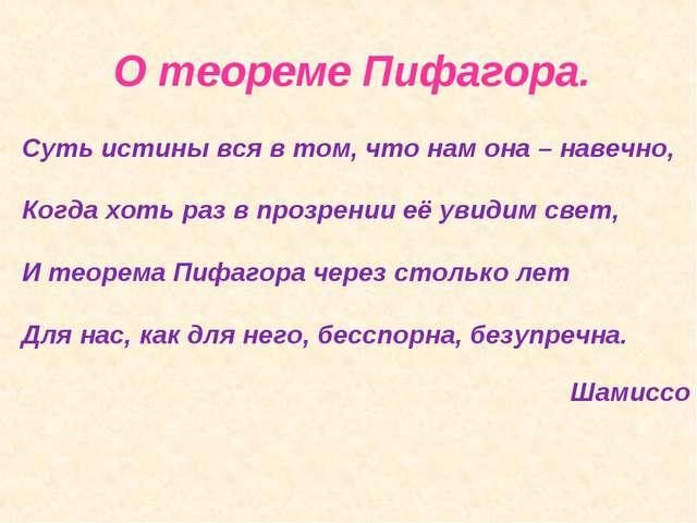 О теореме Пифагора. Суть истины вся в том, что нам она – навечно, Когда хоть...
