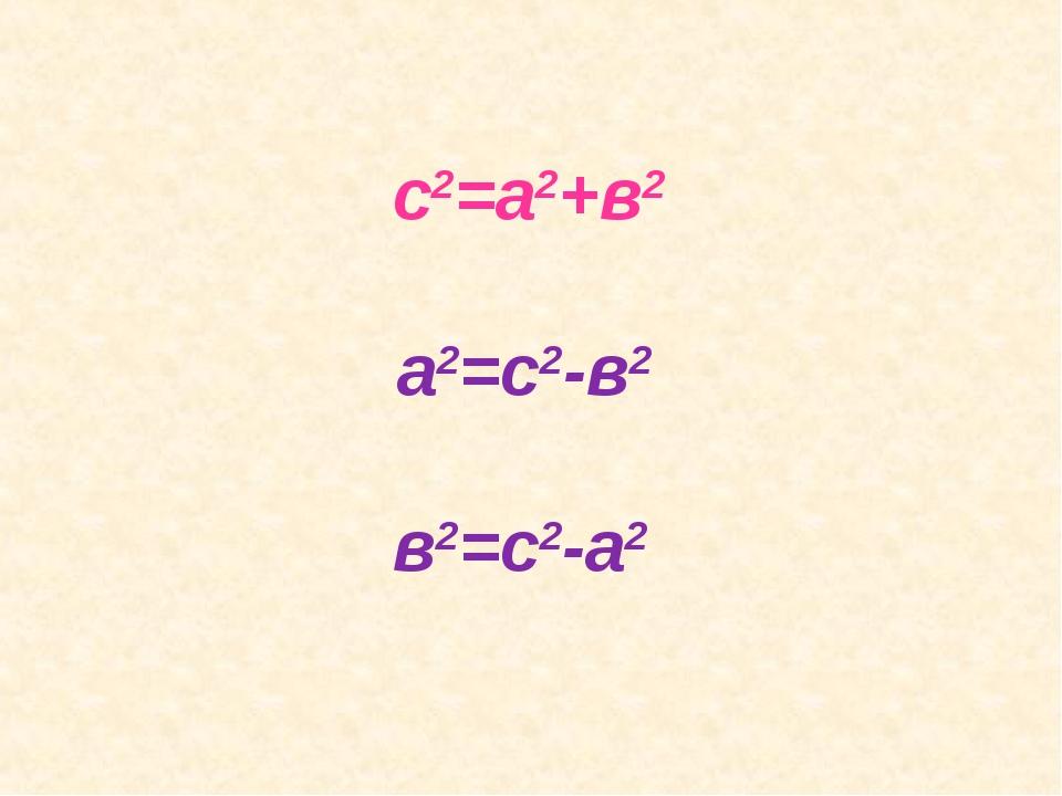 а2=с2-в2 с2=а2+в2 в2=с2-а2