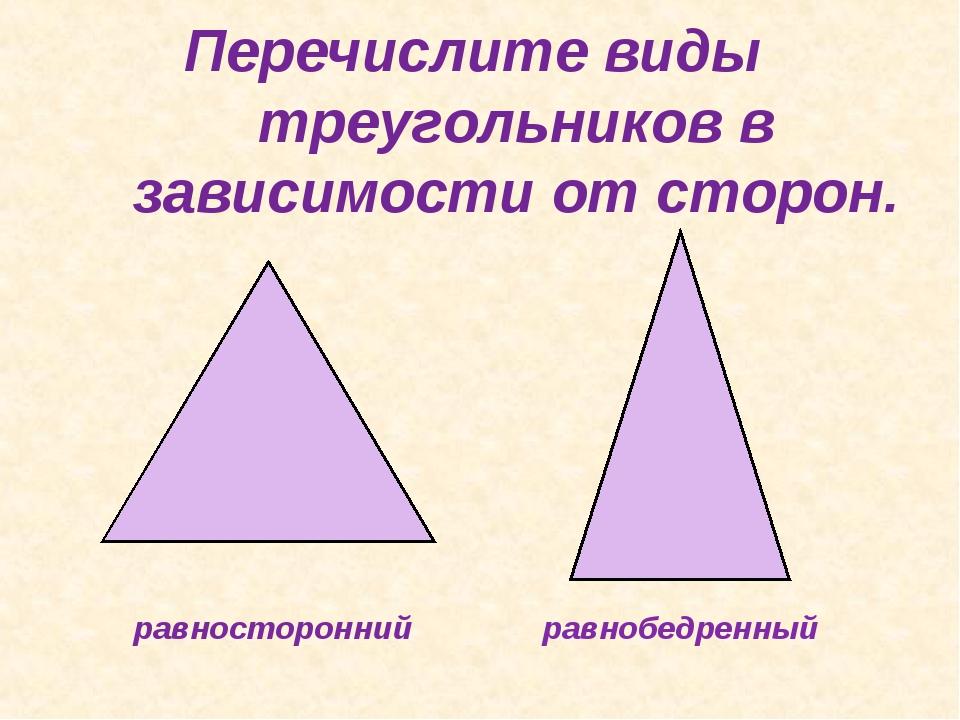 Перечислите виды треугольников в зависимости от сторон. равносторонний равноб...