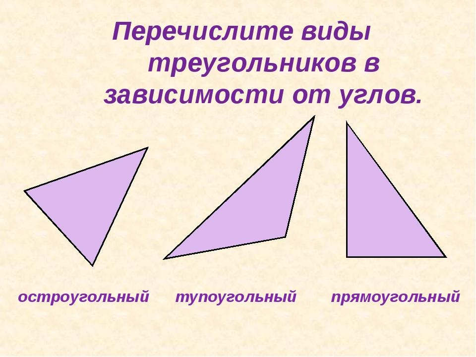 Перечислите виды треугольников в зависимости от углов.