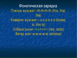 Фонетическая зарядка Пчелка жужжит –th-th-th-th (this, that, the) Комарик жуж