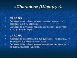 «Charades» (Шарады). CARD №1 Скажешь по-английски, из меня попьешь, а по-русс