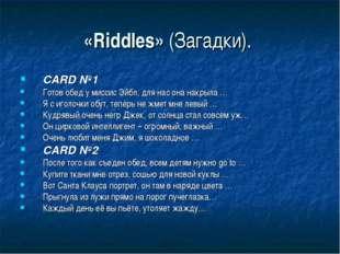 «Riddles» (Загадки). CARD №1 Готов обед у миссис Эйбл, для нас она накрыла …