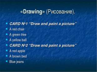 "«Drawing» (Рисование). CARD №1 ""Draw and paint a picture"" A red chair A green"