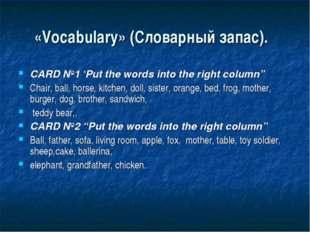 """«Vocabulary» (Словарный запас). CARD №1 """"Put the words into the right column"""""""