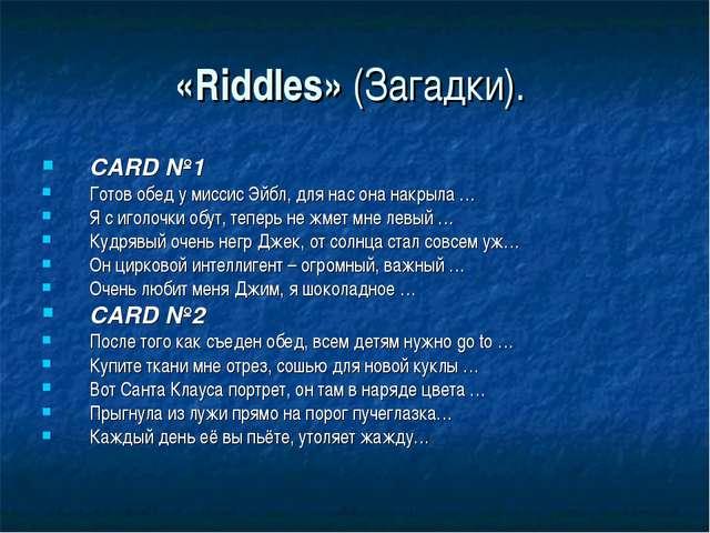 «Riddles» (Загадки). CARD №1 Готов обед у миссис Эйбл, для нас она накрыла …...