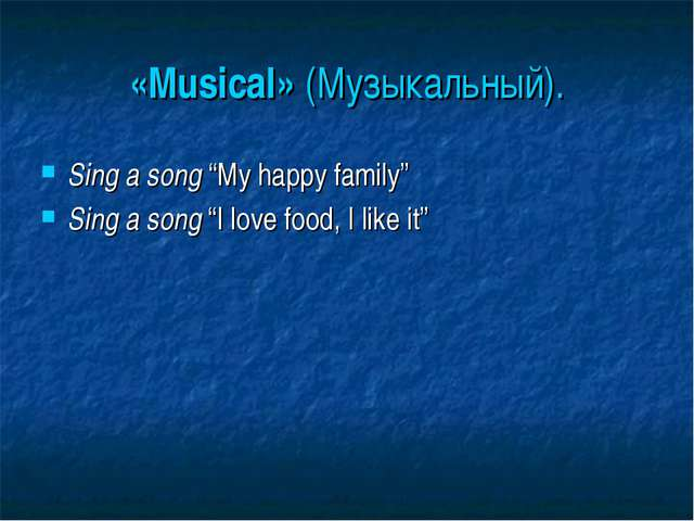 """«Musical» (Музыкальный). Sing a song """"My happy family"""" Sing a song """"I love f..."""