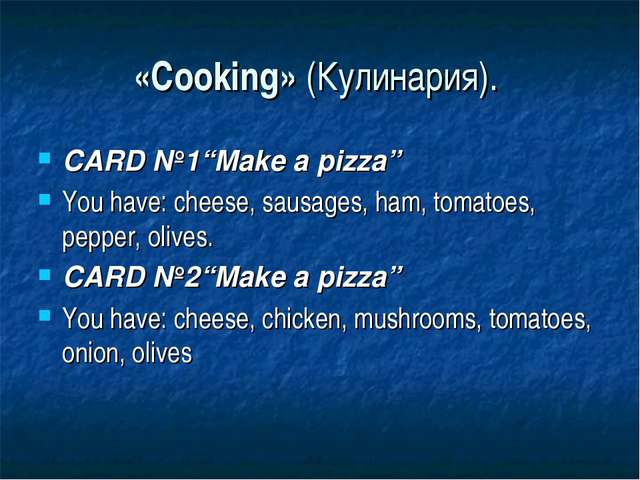"«Cooking» (Кулинария). CARD №1""Make a pizza"" You have: cheese, sausages, ham,..."