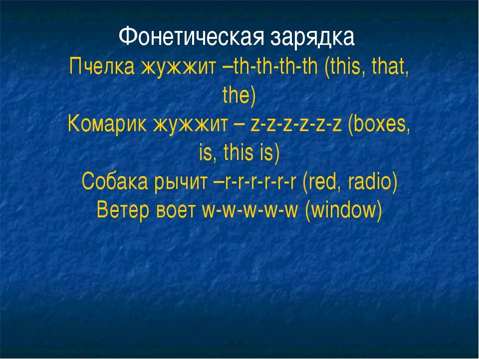 Фонетическая зарядка Пчелка жужжит –th-th-th-th (this, that, the) Комарик жуж...