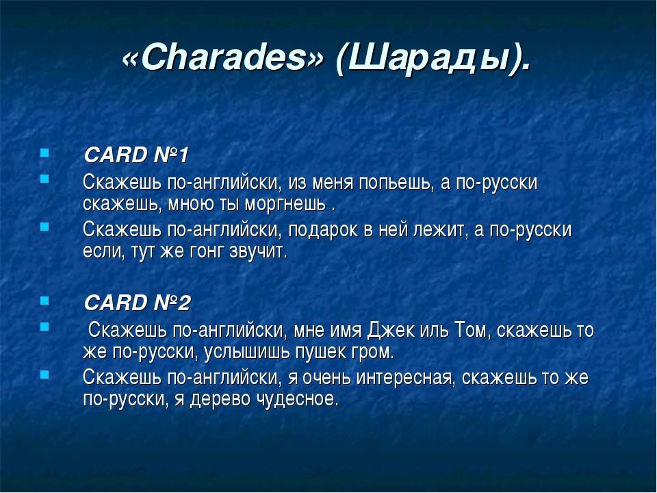 «Charades» (Шарады). CARD №1 Скажешь по-английски, из меня попьешь, а по-русс...