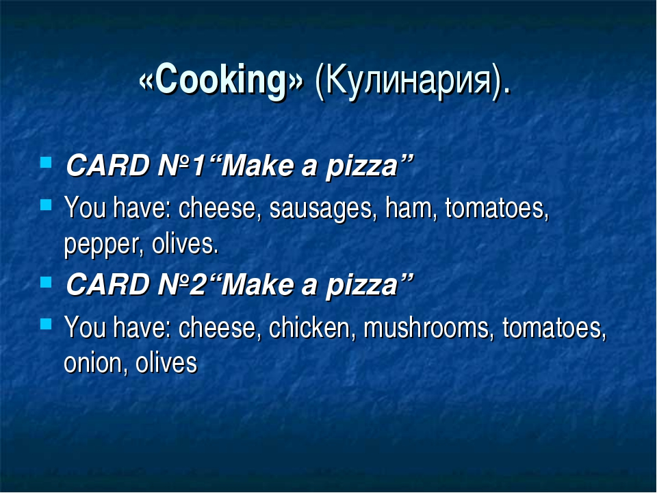 """«Cooking» (Кулинария). CARD №1""""Make a pizza"""" You have: cheese, sausages, ham,..."""