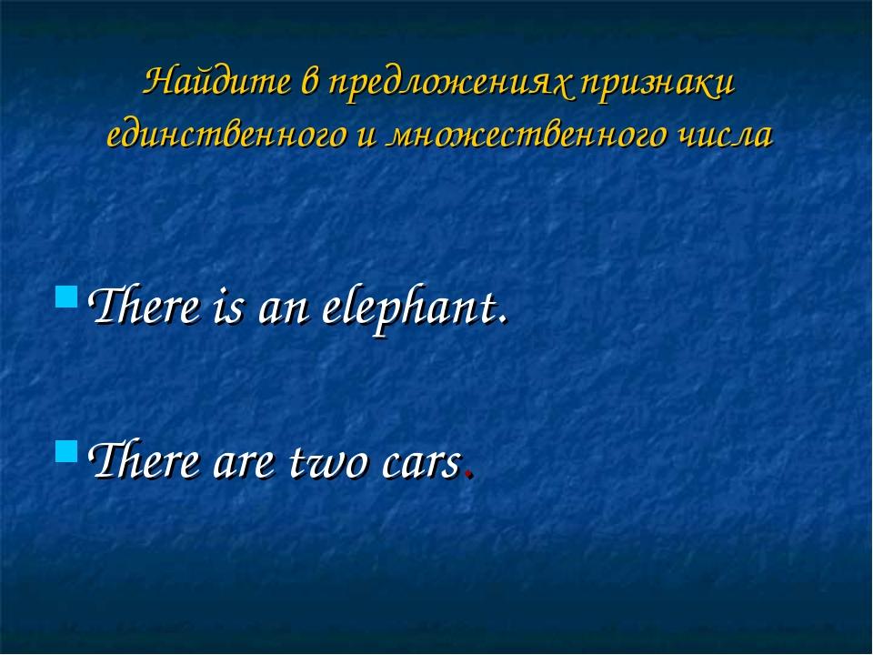 Найдите в предложениях признаки единственного и множественного числа There is...