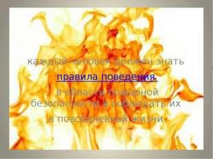 каждый человек должен знать правила поведения в области пожарной безопасност