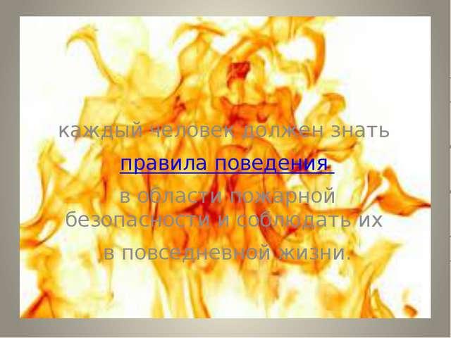 каждый человек должен знать правила поведения в области пожарной безопасност...