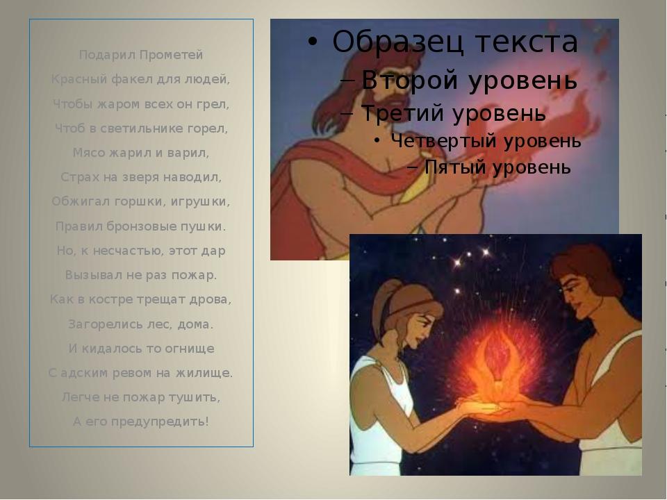 Подарил Прометей Красный факел для людей, Чтобы жаром всех он грел, Чтоб в с...