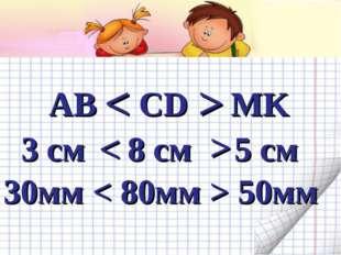 30мм < 80мм > 50мм АВ CD MK 3 см 8 см 5 см < > < <