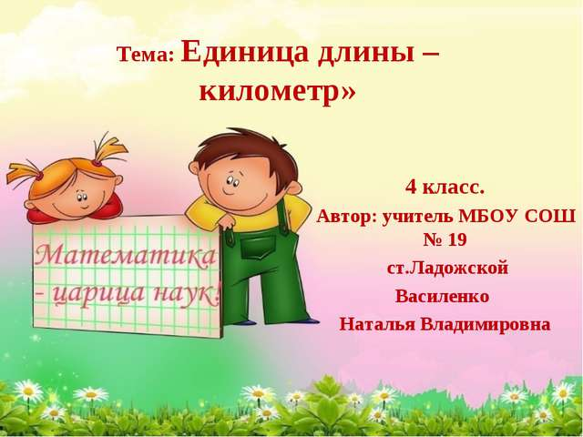 Конспект урока по программе школа россии