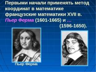 Первыми начали применять метод координат в математике французские математики