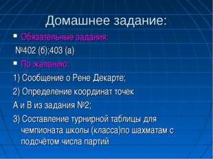 Домашнее задание: Обязательные задания: №402 (б);403 (а) По желанию: 1) Сообщ