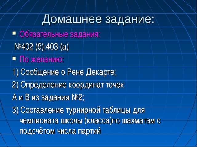 Домашнее задание: Обязательные задания: №402 (б);403 (а) По желанию: 1) Сообщ...