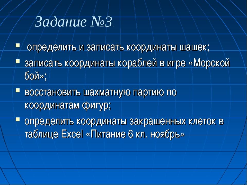 Задание №3. определить и записать координаты шашек; записать координаты кораб...