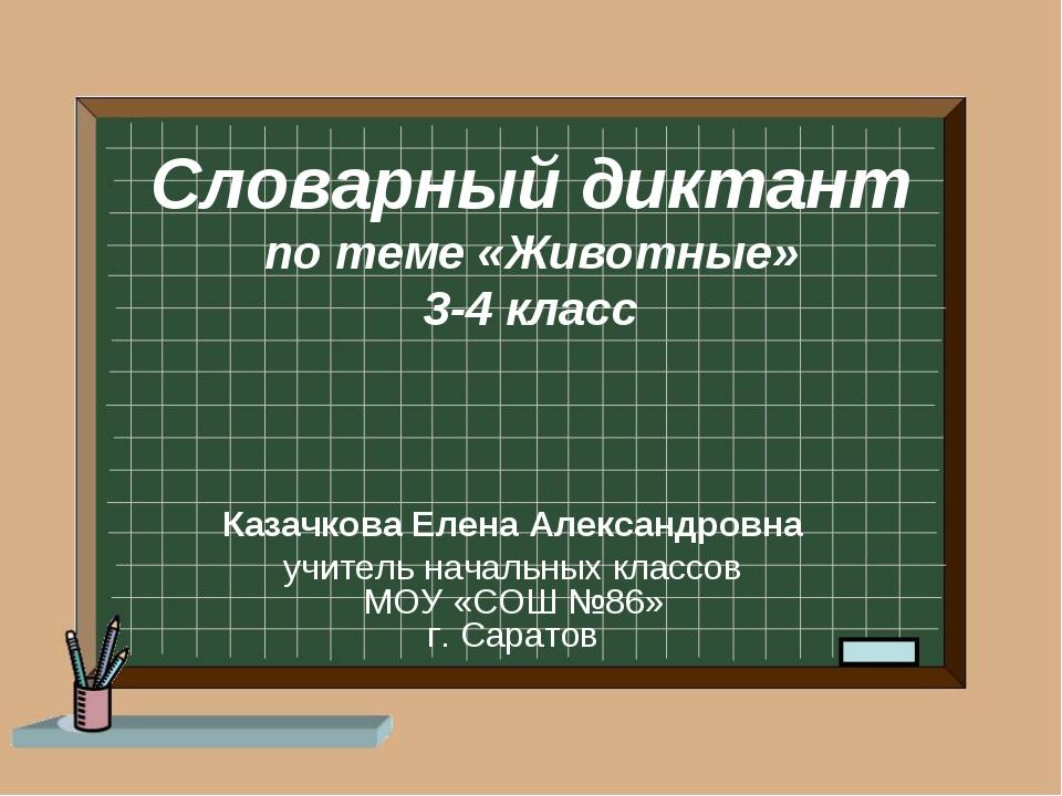 Словарный диктант по теме «Животные» 3-4 класс Казачкова Елена Александровна...