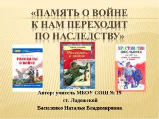 Автор: учитель МБОУ СОШ № 19 ст. Ладожской Василенко Наталья Владимировна