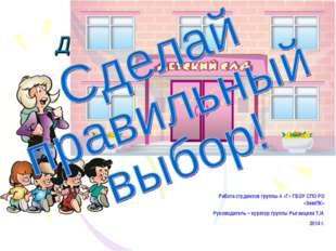 Дети – цветы жизни!!!!! Работа студентов группы 4 «Г» ГБОУ СПО РО «ЗимПК» Ру