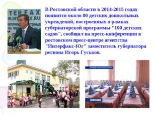 В Ростовской области в 2014-2015 годах появится около 80 детских дошкольных у
