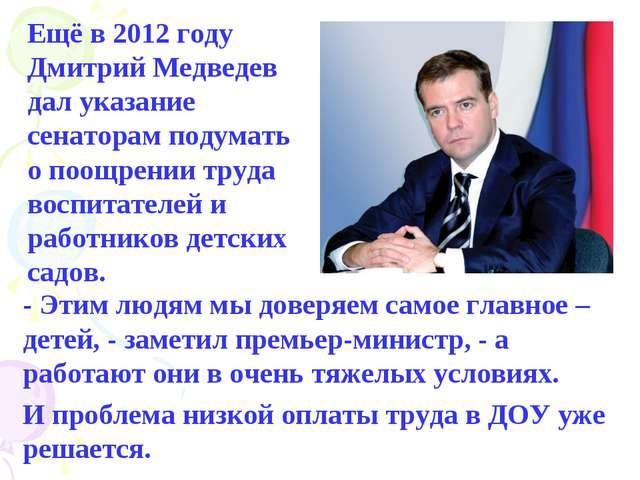 - Этим людям мы доверяем самое главное – детей, - заметил премьер-министр, -...