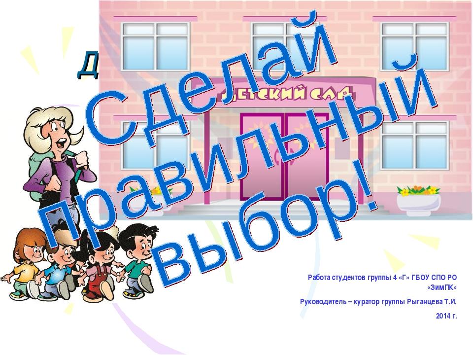 Дети – цветы жизни!!!!! Работа студентов группы 4 «Г» ГБОУ СПО РО «ЗимПК» Ру...