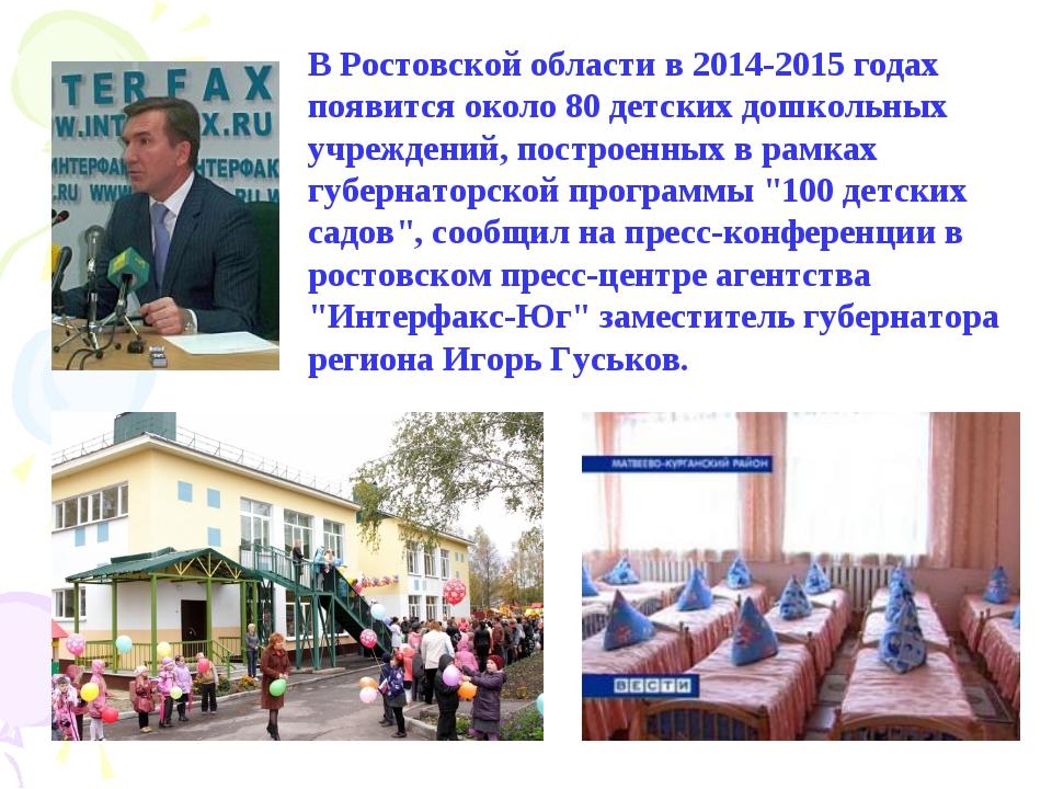 В Ростовской области в 2014-2015 годах появится около 80 детских дошкольных у...