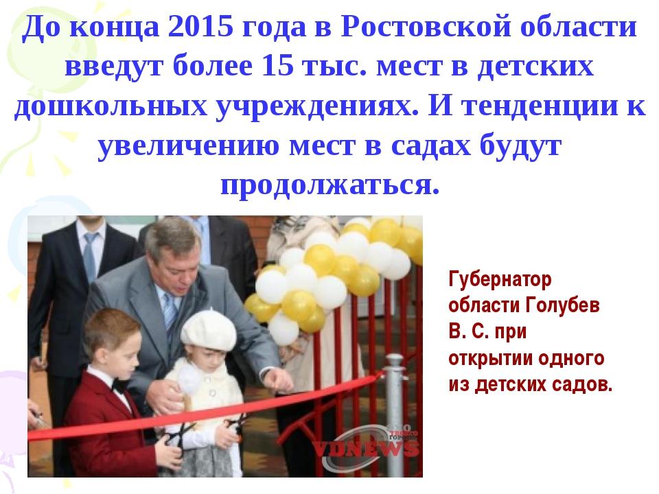 До конца 2015 года в Ростовской области введут более 15 тыс. мест в детских д...